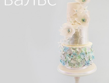 Серебряный вальс (Textured Wedding cake -Russian version)